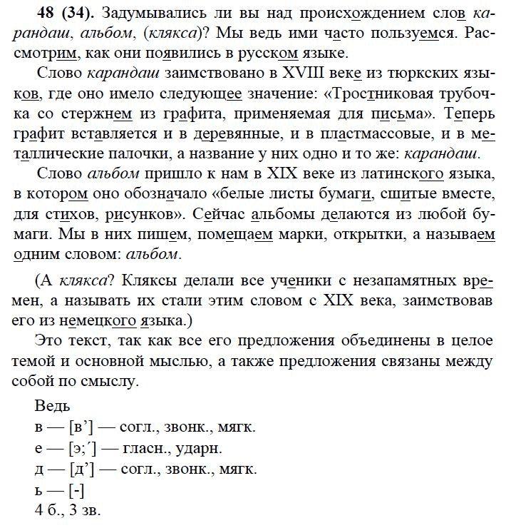 Рускому клас 8 полякова ро языку гдз