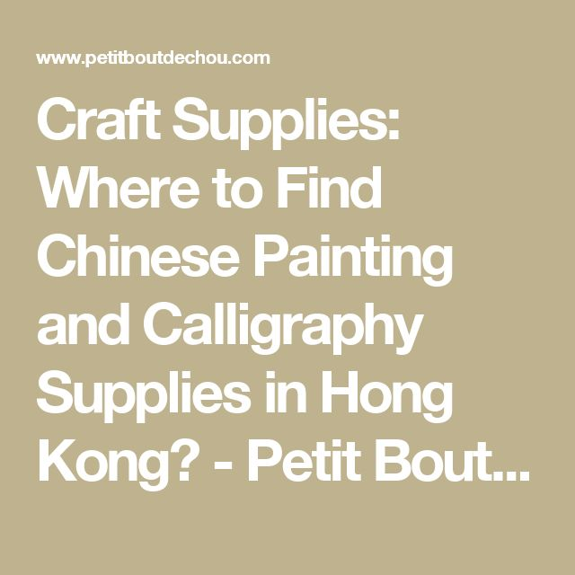 Craft Supplies: Where to Find Chinese Painting and Calligraphy Supplies in Hong Kong? - Petit Bout de Chou
