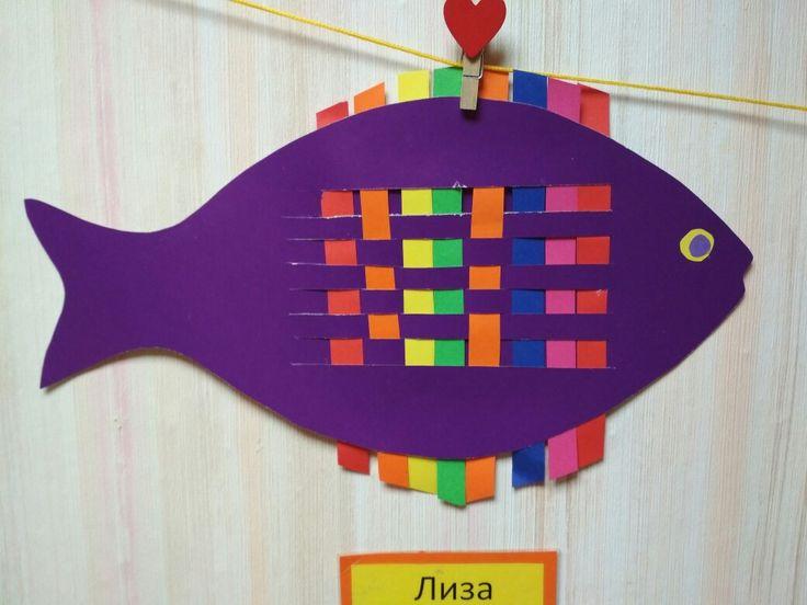 Рыбка. Бумага, плетение. Работа 6-и летнего ребенка.