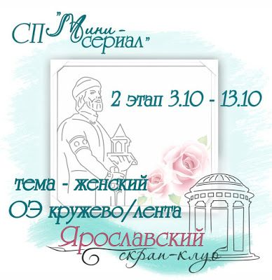 """ЯрСК: СП """"Мини-сериал"""" 2 этап"""