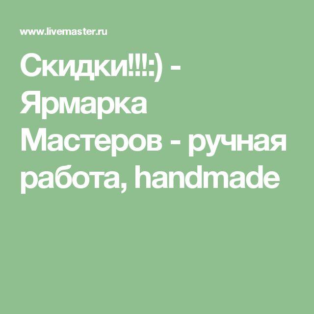 Скидки!!!:) - Ярмарка Мастеров - ручная работа, handmade