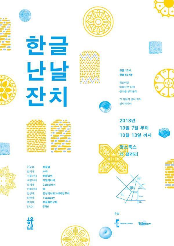 ©Hansung Typography Lab