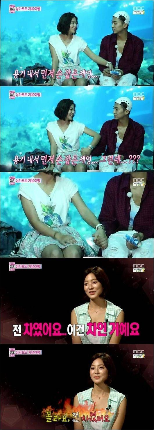 wooyoung and park se young meet 2pm taec
