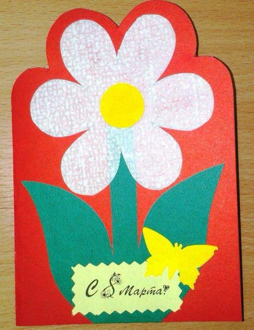Открытки своими руками к 8 марту маме в детском саду, это картинки открытка