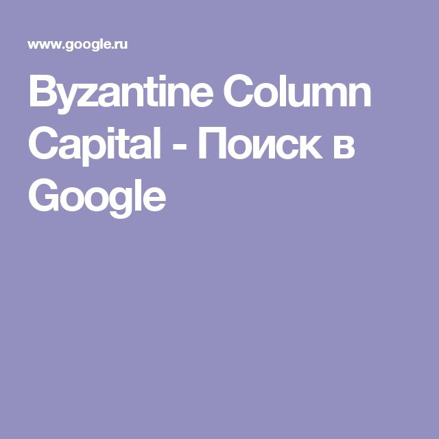 Byzantine Column Capital - Поиск в Google