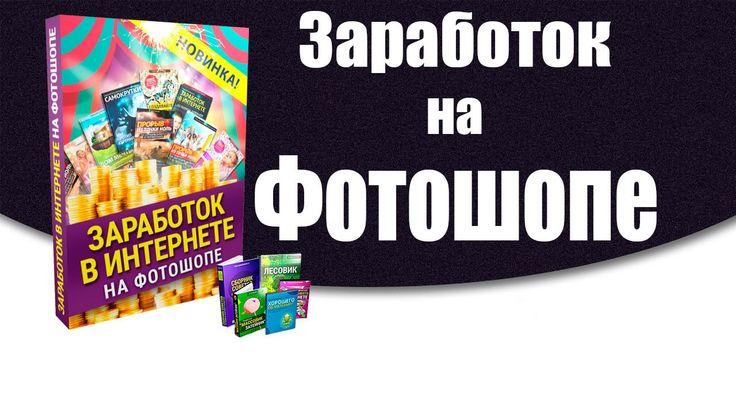 #4 Заработок на Фотошопе от 50 000 руб мес  Александр Коньшин   Всегда л...