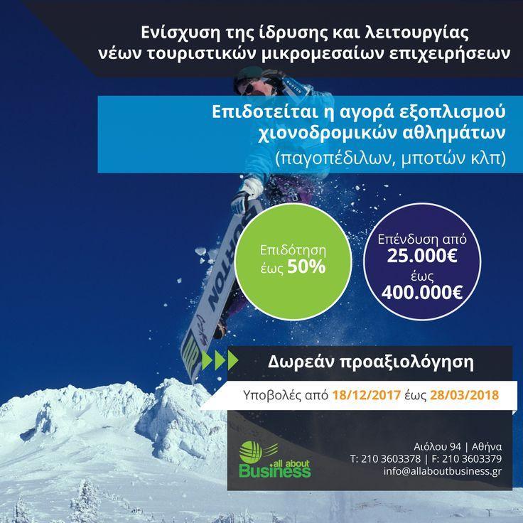 Επιδοτείτε η αγορά εξοπλισμού χιονοδρομικών αθλημάτων (παγοπέδιλων, μποτών κτλ), στο νέο πρόγραμμα του Τουρισμού «Ενίσχυση της ίδρυσης και λειτουργίας νέων τουριστικών μικρομεσαίων επιχειρήσεων» με επιδότηση ως 50%. Δείτε το ενημερωτικό εδώ https://goo.gl/L6JDvE