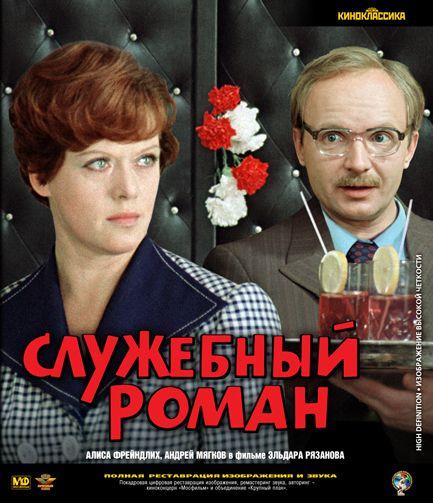 Служебный роман (1977); Pежиссер - Эльдар Рязанов