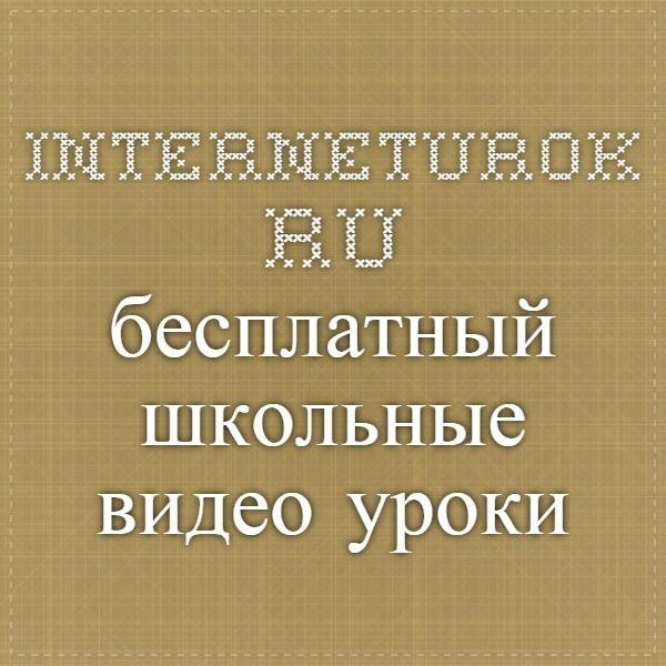interneturok.ru - бесплатные школьные видео-уроки