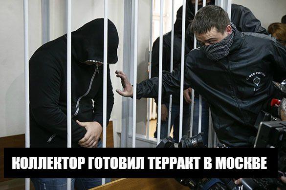 Коллектор-террорист готовил взрыв в Москве | Коллекторы терроризируют