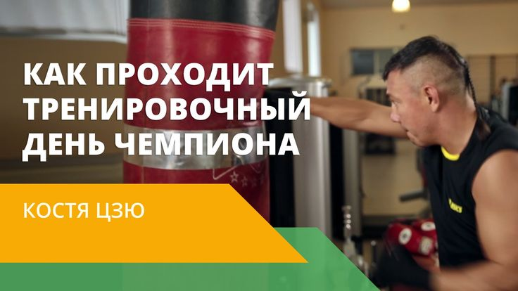 Костя Цзю: тренировочный день чемпиона