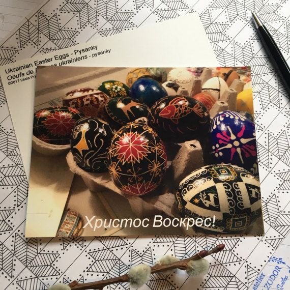 Ethnographic/ Ukrainian Easter cards/Христос by atelierJADELZODOR