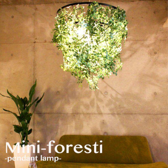 【Mini-foresti:ミニフォレスティ】DICLASSEディクラッセLED対応テイストペンダントライト葉っぱグリーン癒し照明天井照明シーリングライトナチュラルリビングダイニング【インテリア照明】【10P02Mar14】