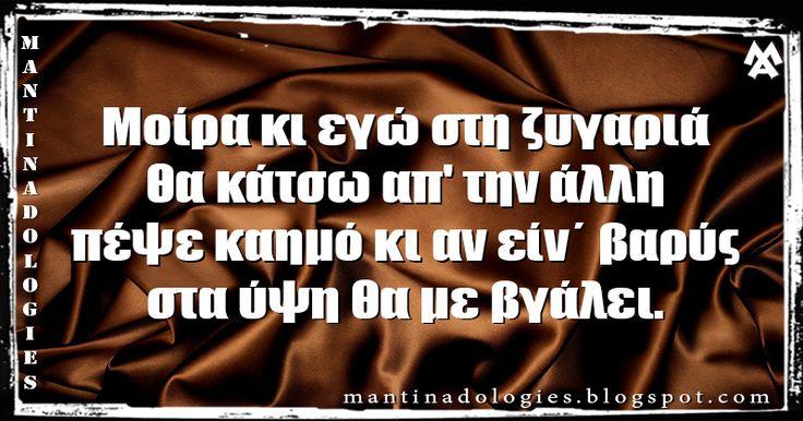 Μαντινάδα - Μοίρα κι εγώ στη ζυγαριά θα κάτσω απ' την άλλη πέψε καημό κι αν είν΄ βαρύς στα ύψη θα με βγάλει. http://mantinadologies.blogspot.com/2016/04/blog-post_628.html #mantinades #mantinada #crete #μαντιναδες #μαντιναδα #κρητη