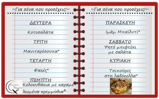Θα σε κάνω Μαγείρισσα!: Μηνιαίο Πρόγραμμα για την Μαγείρισσα που προσέχει ...