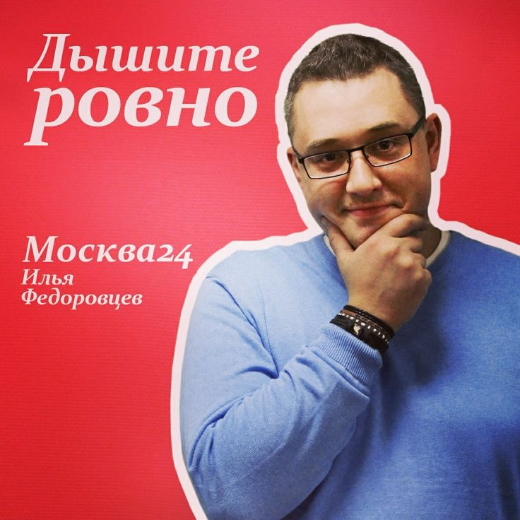 Илья Федоровцев.