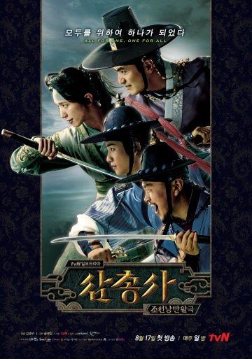 Три мушкетера (Samchongsa)