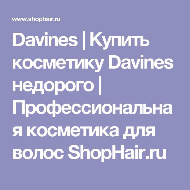 Davines  | Купить косметику Davines  недорого | Профессиональная косметика для волос ShopHair.ru