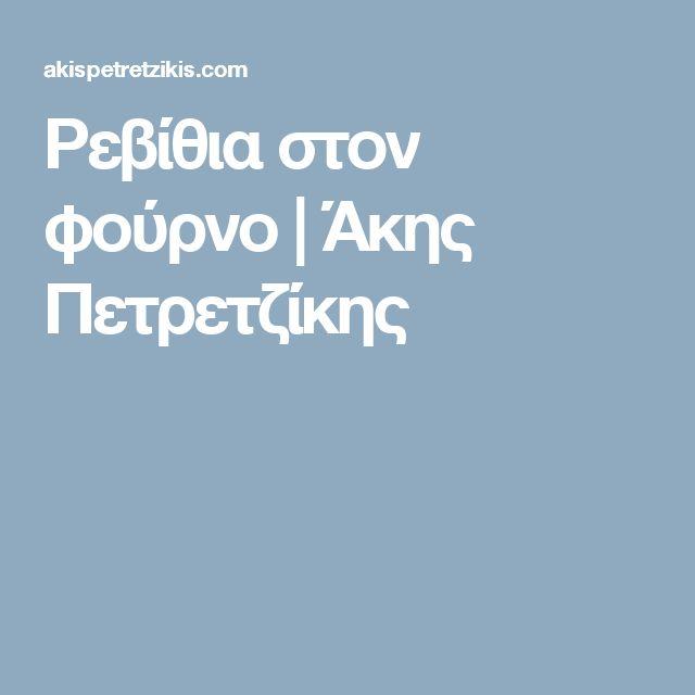 Ρεβίθια στον φούρνο | Άκης Πετρετζίκης