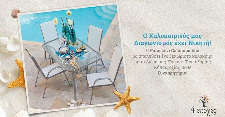 Ο Διαγωνισμός μας έληξε και έχουμε Νικητή! Η φίλη μας Paraskevi Galanopoulou κερδίζει ένα σετ Τραπεζαρίας Κήπου από τις 4 Εποχές, αξίας 189€! Συγχαρητήρια! Παρακαλούμε, να επικοινωνήσει μαζί μας μέσω προσωπικού μηνύματος στη σελίδα μας, για να μας αποστείλει τη διεύθυνση και λοιπά στοιχεία επικοινωνίας της! Ευχαριστούμε πολύ όλους και όλες για τη συμμετοχή σας! Αναμένονται και άλλοι διαγωνισμοί, οπότε μείνετε συντονισμένοι! #4epoxes #lucky #summer #contest #winner