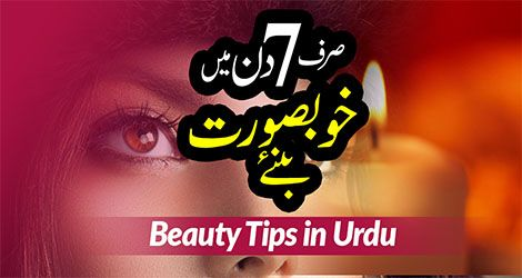 Beauty tips in urdu app is a solution to your all beauty and skin problems.This app has many secrets to increase your natural beauty. Beauty tips in urdu will definitely increase your beauty. This app has different kind of tips e.g. beautiful skin tips, beautiful hair tips, long hair tips, beautiful nail tips, skin care tips, eye care Tips, Dental care and white teeth tips, heels care tips, face beauty tips, acne care and skin cleansing tips, unwanted hair removal tips.