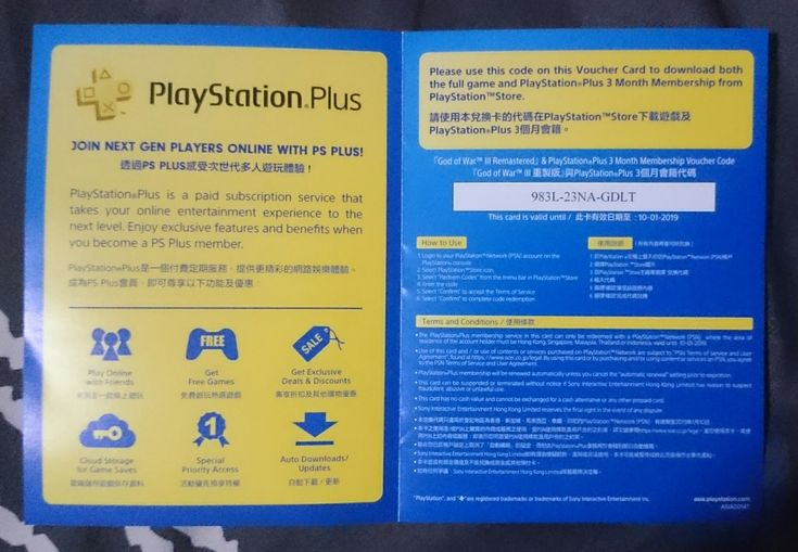 [Image] FREE God of War 3 Remastered  3 Months PS Plus Subscription (Singapore/HK PSN Accounts ONLY) #Playstation4 #PS4 #Sony #videogames #playstation #gamer #games #gaming