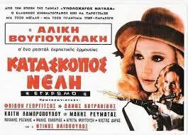 Αποτέλεσμα εικόνας για παλιος ελληνικος κινηματογραφος αφισες