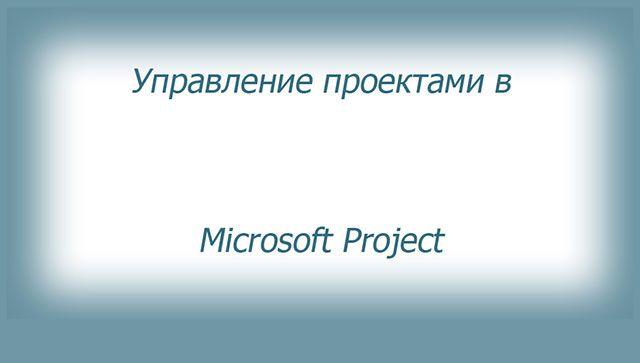 Видео обзор автоматизированной системы управления проектами Microsoft Project.