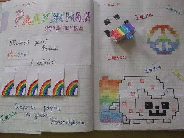 как оформить страницу в лд на тему радуга: 3 тыс изображений найдено в Яндекс.Картинках