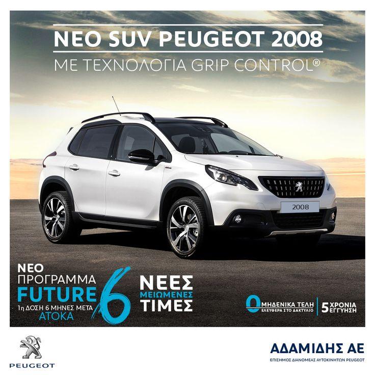 Νέο SUV Peugeot 2008 !!!