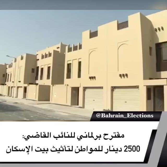البحرين مقترح برلماني للنائب القاضي 2500 دينار للمواطن لتأثيث بيت الإسكان تقدم النائب عيسى القاضي بمقترح برلماني يتضمن صرف 2500 Bahrain Building Election