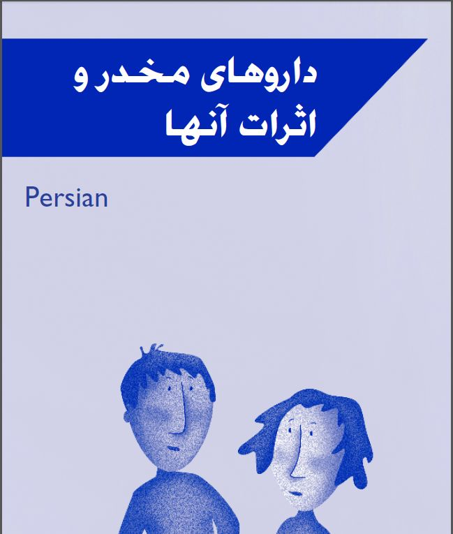 Drugs and their effects - Persian | Australian Drug Foundation