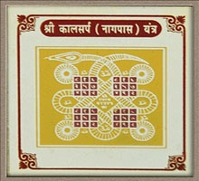 About Shri Kaal Sarp Yantra -   Worship of the consecrated Kaalsarpa Yantra reduces the ill-effects of the Kaalsarpa Yoga. People with Kaal Sarp Yoga have their life full of struggle. It causes setbacks in life and creates obstacles in accomplishment of every job you inspire. People having Kaal Sarp Dosha shall perform Pooja on Naag-Panchmi as well as establish energized Kaal Sarp Yantra in their house to protect themselves from the evil effect of this yoga.