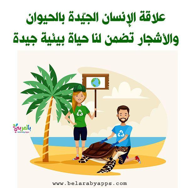 لافتات ارشادية للحفاظ على البيئة رسومات عن المحافظة على البيئة بالعربي نتعلم Home Decor Decals Poster Movie Posters