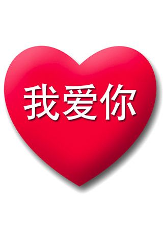 I Love You In Chinese Character