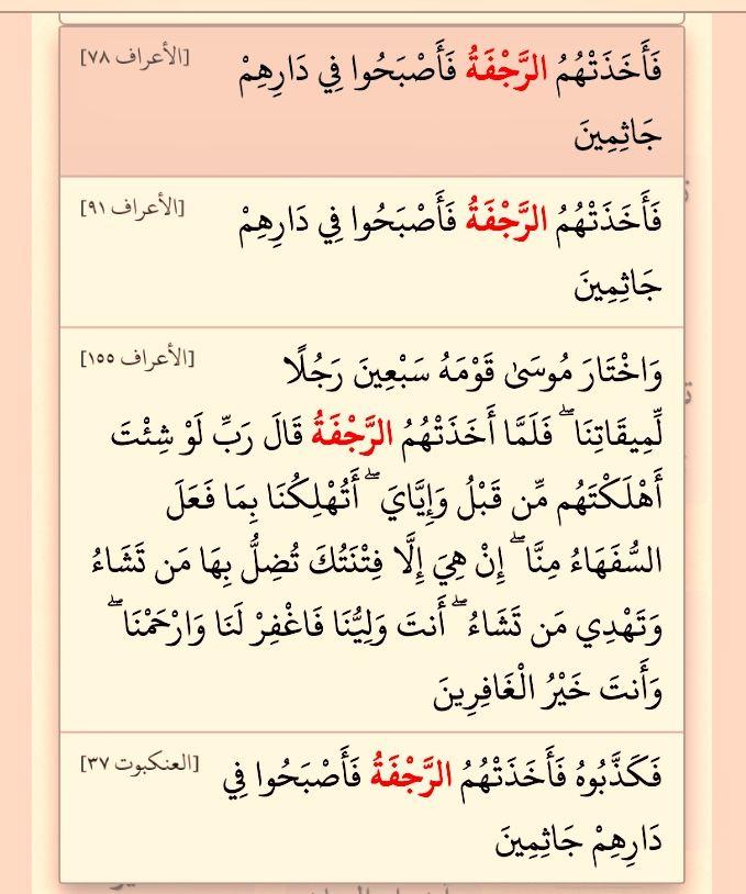 الرجفة أربع مرات في القران ثلاث منها في الأعراف Math Quran Math Equations