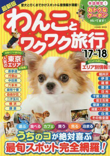 わんことワクワク旅行 '17~'18 愛犬と行くお出かけスポット&宿情報が満載! (COSMIC MOOK)  https://www.amazon.co.jp/dp/4774782963/ref=cm_sw_r_pi_dp_x_Wv91yb531Q6WH