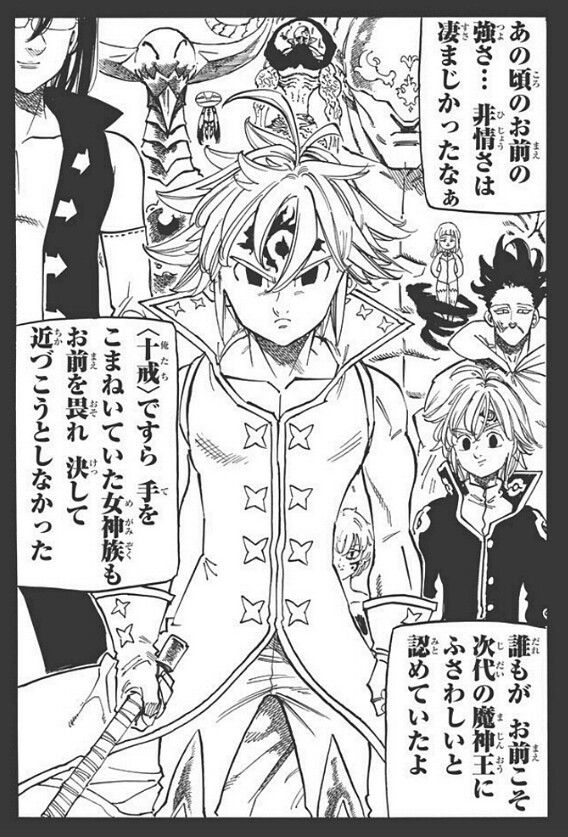Nanatsu no Taizai {The Seven Deadly Sins} RAW manga 176 [Spoiler] | Clan of Demons.