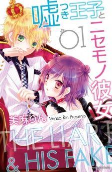 Usotsuki Ouji to Nisemono Kanojo, Vol. 1