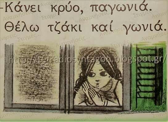 Συγκινητικες αναμνησεις που δεν  φευγουν ποτε απ' την καρδια...