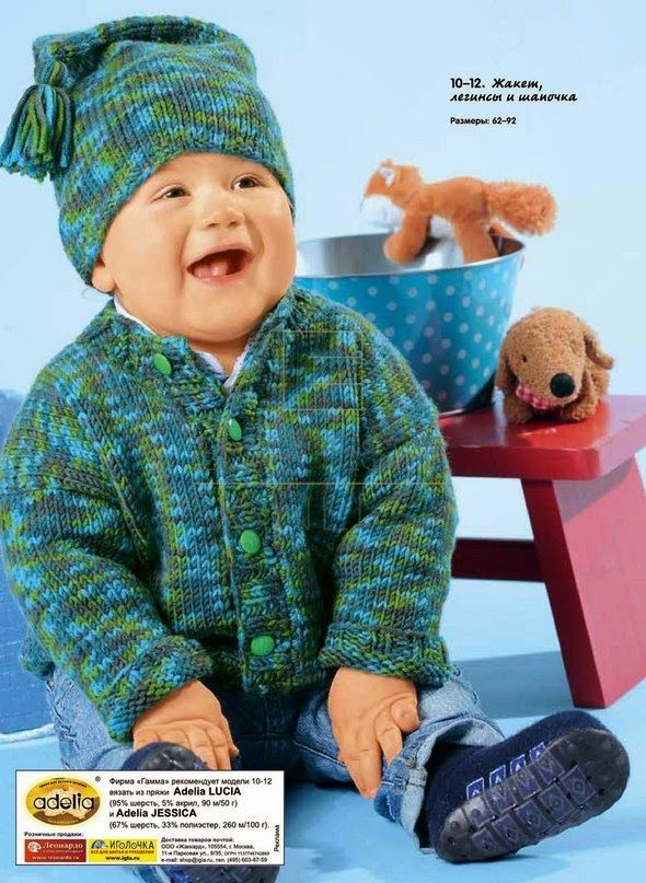 Модели вязания: Кофточка и шапка для малыша