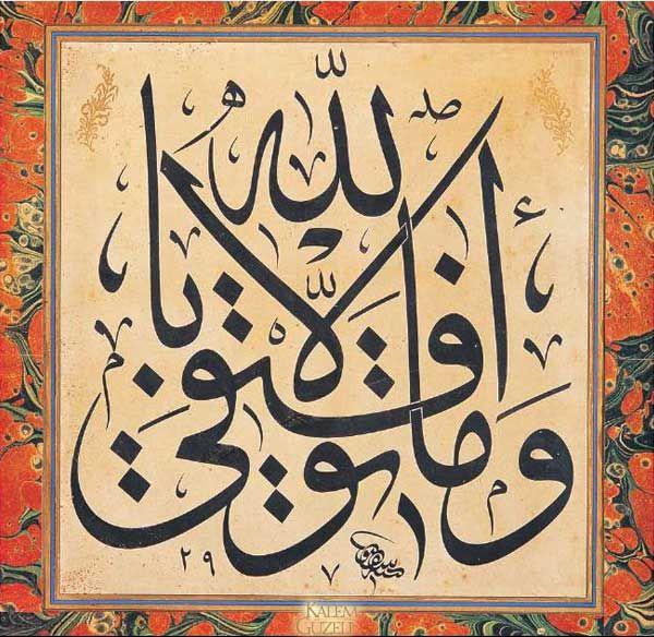 DesertRose,;,Mehmed Şefik - Levha - Ayet-i Kerîme,;,