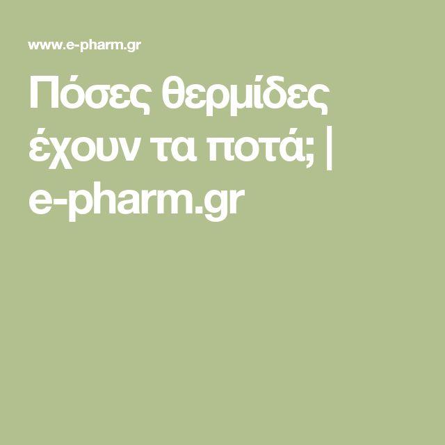 Πόσες θερμίδες έχουν τα ποτά; | e-pharm.gr