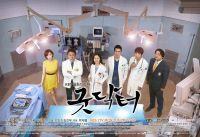 Good Doctor (Korean Drama - 2013) - Just finished watching this drama last night. OMG! daebak...,I like Moon Chae Won from Innocent Man and Joo Won from 7th Grade Civil Servant, but their acting here were fabulous. Good job plus the story line. 95/100