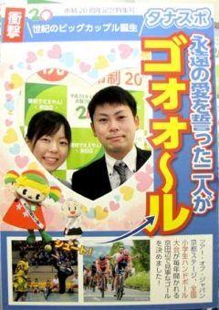 京都府京田辺市役所に市制周年を記念する顔出しパネル種が登場 婚姻届を市に提出したカップルの記念撮影のためにスポーツ新聞風に永遠の愛を誓った二人がゴォォルの見出しで祝福するパネルや 最高にノッてますのフレーズとともにいすGPの選手の気分になることができるパネルなどが設置されています 役所を訪れた際にはぜひ記念撮影をしてみてくださいね tags[京都府]