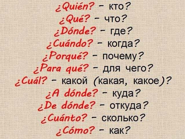 Вопросы на Испанском :)