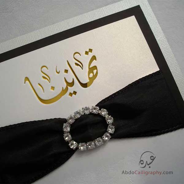 مخطوطة تهانينا الخط العربي الديواني كلمات وعبارات مساعدة للمصممين تصميم بطاقات الدعوة كارت فرح Download Png Transparent 240 In 2021 Calligraphy Crown Jewelry Jewelry