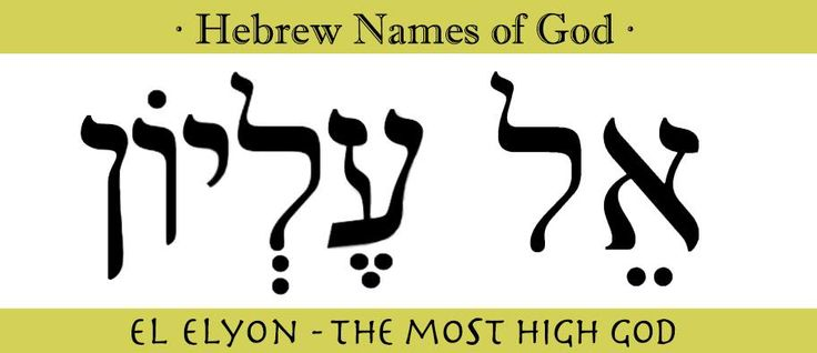 El Name: 284 Best Images About !Baruch Hashem! On Pinterest