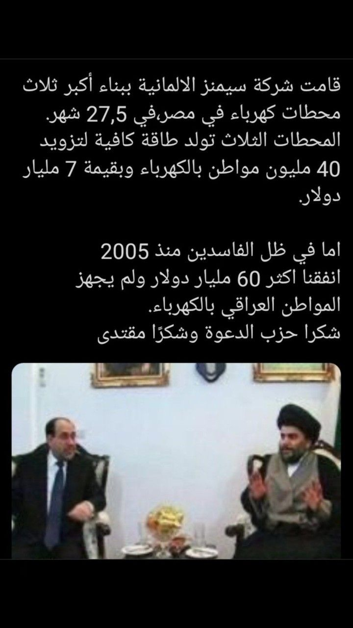 قامت شركة سيمنز الالمانية ببناء أكبر ثلاث محطات كهرباء في مصر في 27 5 شهر المحطات الثلاث تولد طاقة كافية لتزويد 40 مليون مواطن بالكهرباء و Lol Lockscreen Sal