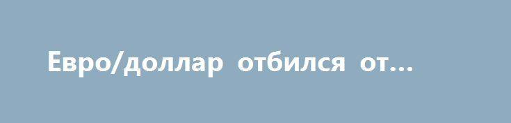 Евро/доллар отбился от 1,1140 http://krok-forex.ru/news/?adv_id=9315 В начале европейской торговой сессии доллар США продолжил терять силы. По состоянию рынка на 12:40 (GMT+3) индекс доллара составляет 95,63 пункта. Курс евро прошел сквозь промежуточное сопротивление в области 1,1150/55 и быстро скользнул к верхней границе канала 1,1169 на часовом периоде. Рост котировок был сдержан слабыми данными по производственным заказам в Германии.   В июле объём производственных заказов вырос на 0,2%…